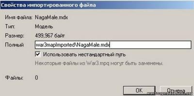 Как импортировать файлы в worldedit